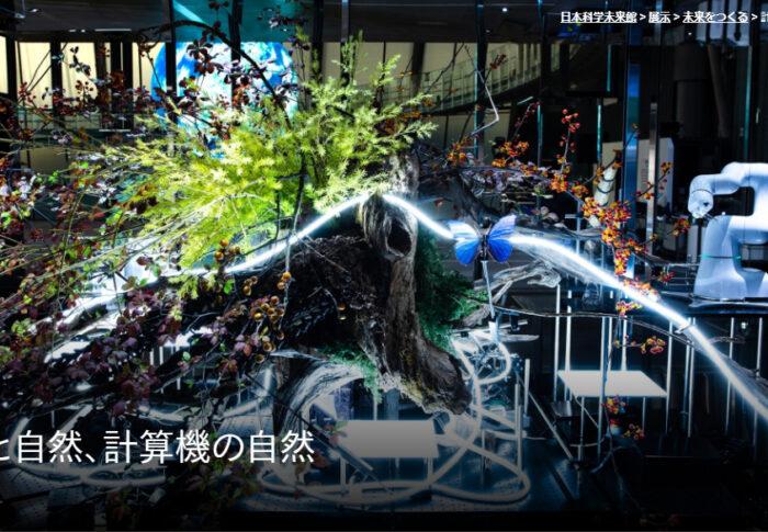 いつもと違う風景、『計算機と自然、計算機の自然』を見に日本科学未来館をソロで訪ねたよ