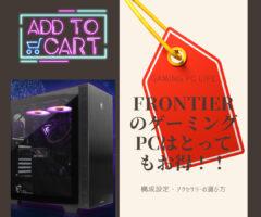 FRONTIERのセールページでハイスペックなBTOパソコンをお得に買おう